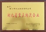 荆门第三方物流,荆门现代仓储,全国零担
